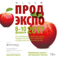 prodexpo17_book_preview_ru